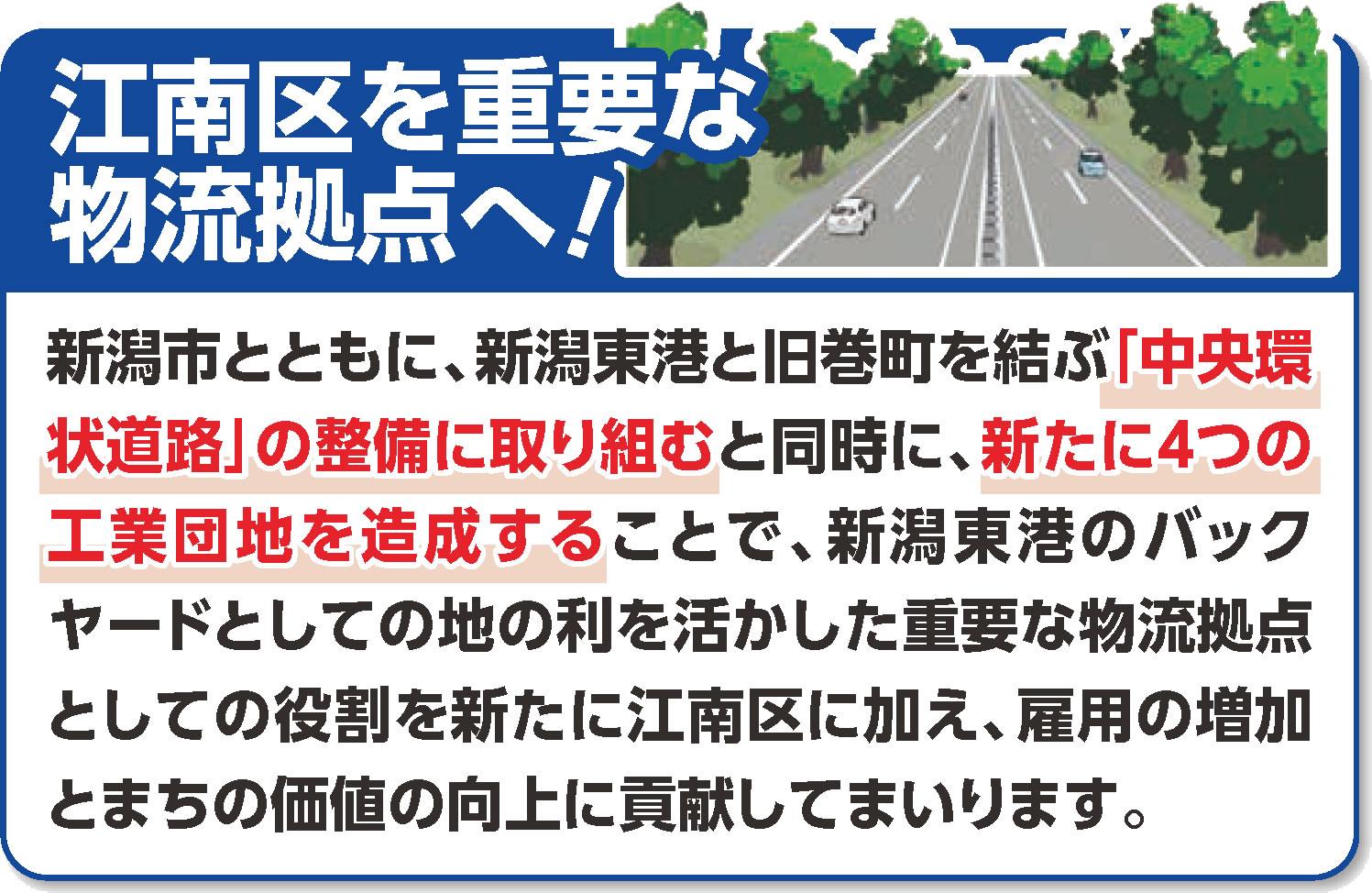 亀田地区を重要な物流拠点へ!