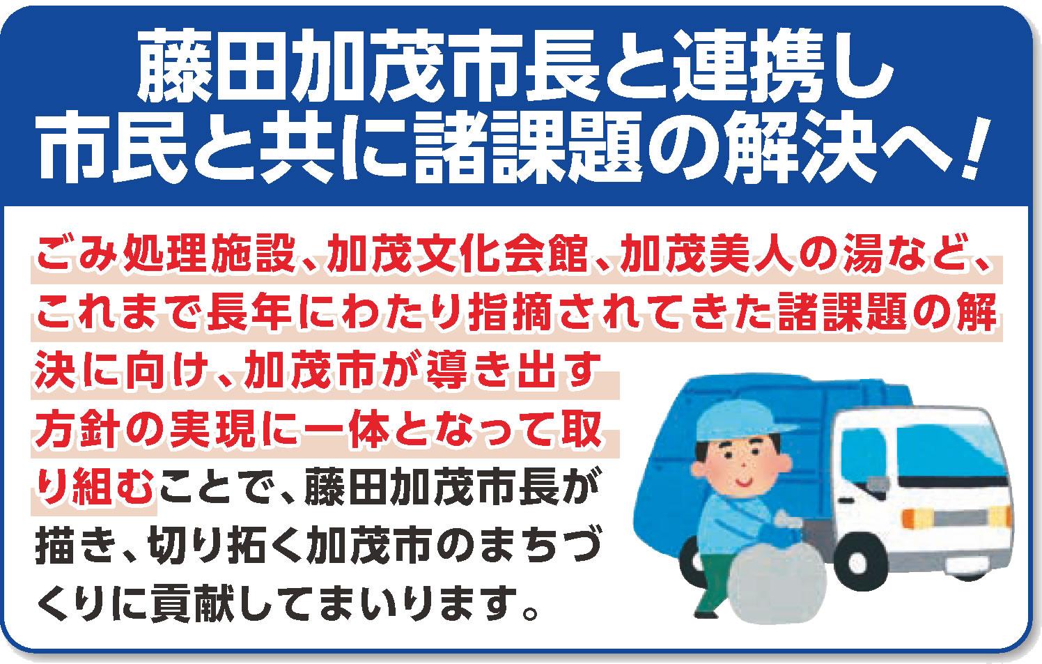 藤田加茂市長と連携し市民と共に諸課題の解決へ!